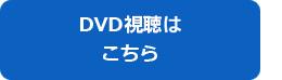 DVD           視聴はこちら