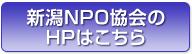 新潟NPO協会のHPはこちら
