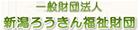 財団法人 新潟県勤労者福祉厚生財団