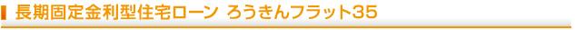 長期固定金利型住宅ローン ろうきんフラット35