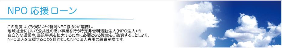 NPO応援ローン