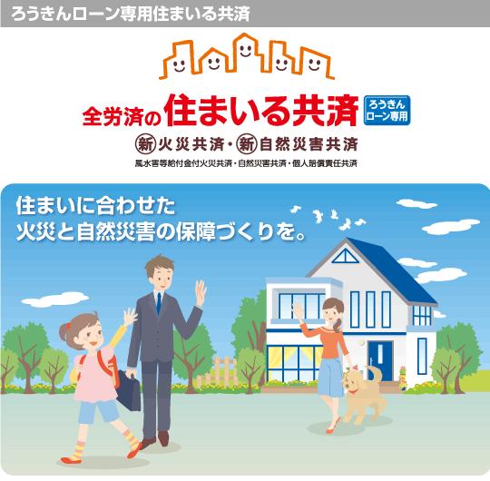 労金住宅ローン専用火災共済+自然災害共済