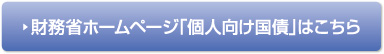 財務省ホームページ「個人向け国債」はこちら