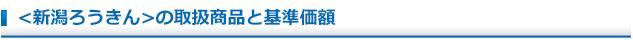 新潟ろうきん>の取扱商品と基準価額