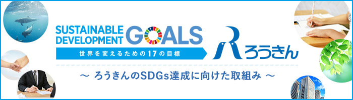http://all.rokin.or.jp/about/sdgs.html